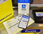 Al via il progetto pilota Postepay per un nuovo modello di pagamenti mobile con Alipay